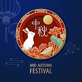 istock Mid Autumn Full Moon Celebration 1255841882