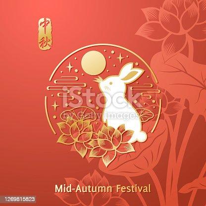 istock Mid Autumn Full Moon Rabbit 1269815823
