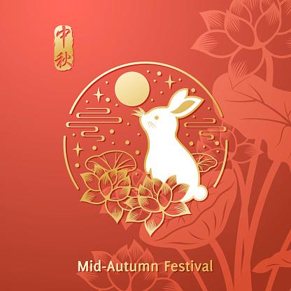 Mid Autumn Full Moon Rabbit
