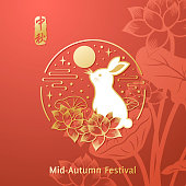 Celebrate the Mid Autumn Festival with gold colored stamp of rabbit, lotus flowers, leaves, cloud, stars and full moon on the red backgrounds, the vertical Chinese words means Mid Autumn
