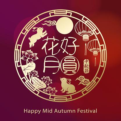 Mid-Autumn Festival Full Moon Stamp
