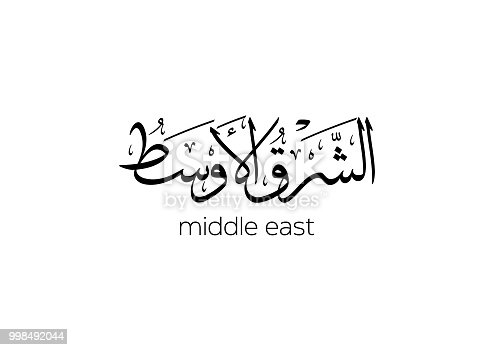 Middle East Arabic Calligraphy Logo Text Type For Middleeast Wording Design Vector Multipurpose Typography Stock Art More Images Of