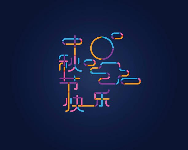 moderne typografie wünsche für die herbstmitte festliche. - pflaumenkuchen stock-grafiken, -clipart, -cartoons und -symbole