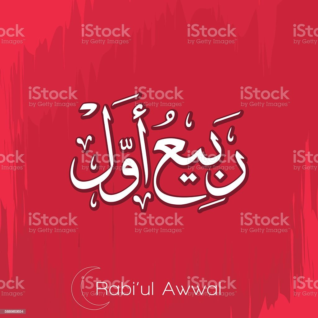 Month Of Islamic Calendar Stock Illustration - Download Image Now