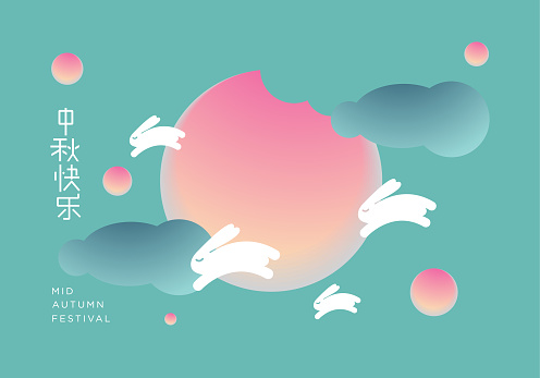 mooncake festival greetings design template with vector/illustration with chinese words that mean 'happy mid autumn festival'