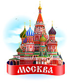 Moscow city colorful emblem with St. Basil's Cathedral, ribbon banner with 'Moscow' sign in russian. Isolated on white.