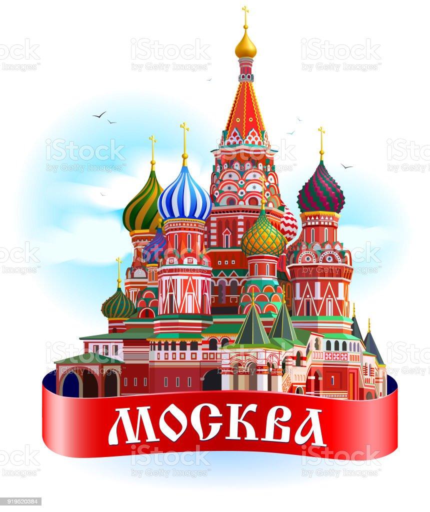 Moskau Stadt bunten Emblem mit Basilius Kathedrale – Vektorgrafik