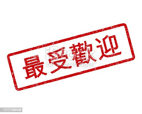 A rubber stamp with a faint grunge texture in Traditional Chinese. File is built in CMYK for optimal printing and can easily be converted to RGB with no color shifts.