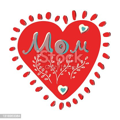 istock Mother's day card. Mother love concept. vector hand drawn art 1316953384