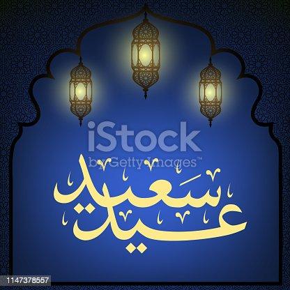istock EID Mubarak 1147378557