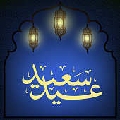 Happy Eid blue background with lanterns and arabic calligraphy. Islamic muslim design