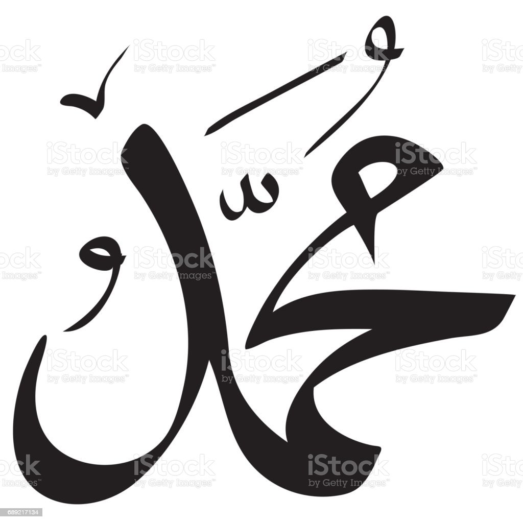 Muhammad Calligraphy Simple Design Stock Vector Art More Images Of