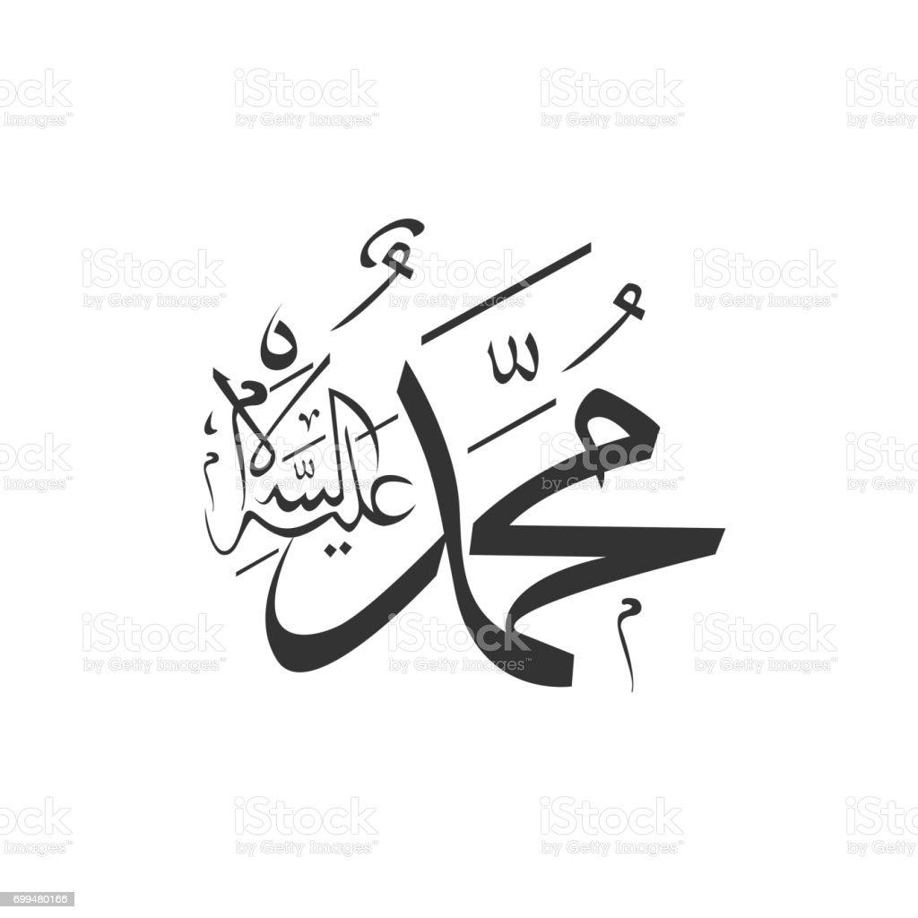 Muhammad Prophet of Islam, vector