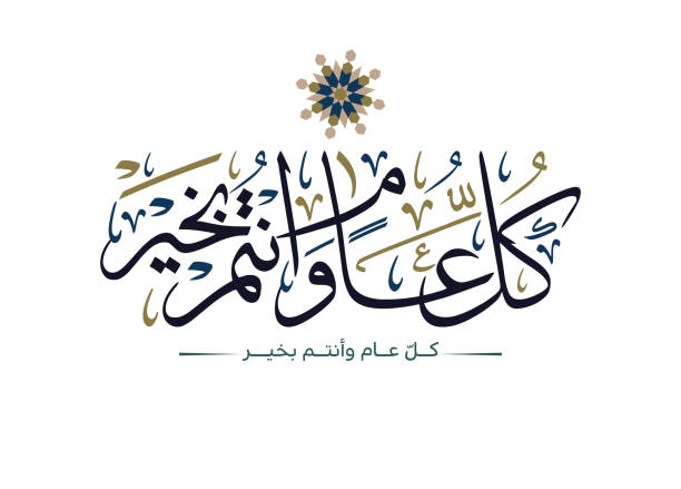 multipurpose greeting in creative arabic calligraphy used for happy eid, happy new year, and other annual holidays. translated: may you be well throughout the year. said as: kullu aam wa antum bekhayr - saudi national day stock illustrations