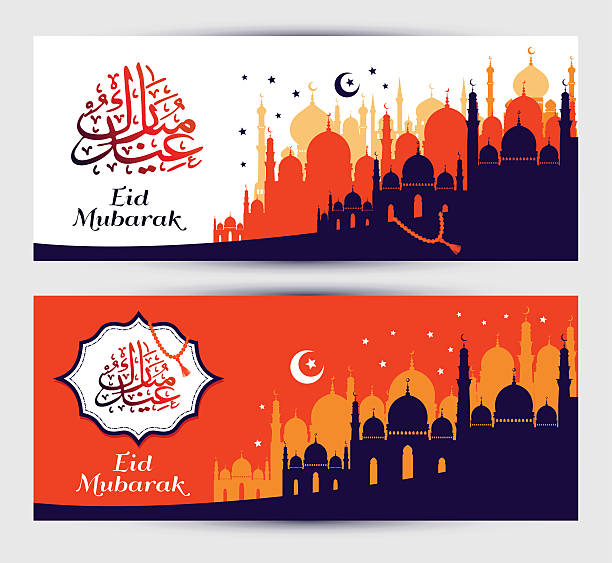 Muslim abstract greeting banners. vector art illustration