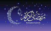 Muslim Ramadan poster