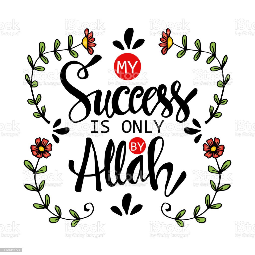 My Success Is Only By Allah Islamic Quran Quotes Stock