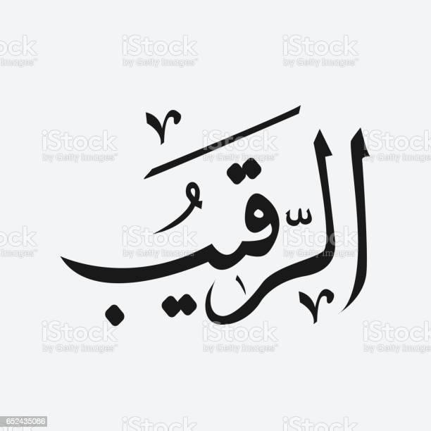 Kaligrafi Allah Dan Muhammad Cdr