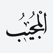 Name of God of islam - Allah in Arabic Writing , God Name in Arabic .
