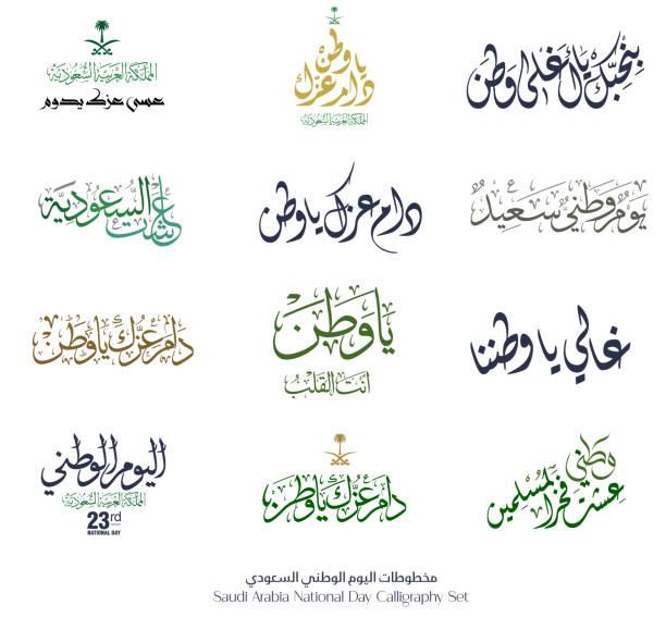 ulusal gün arapça hat sloganlar suudi arabistan krallığı bağımsızlık günü için 88. tercüme: senin zafer yaşa. farklı stilleri çok amaçlı sigorta primi vektör logolar ve sloganlar. - saudi national day stock illustrations