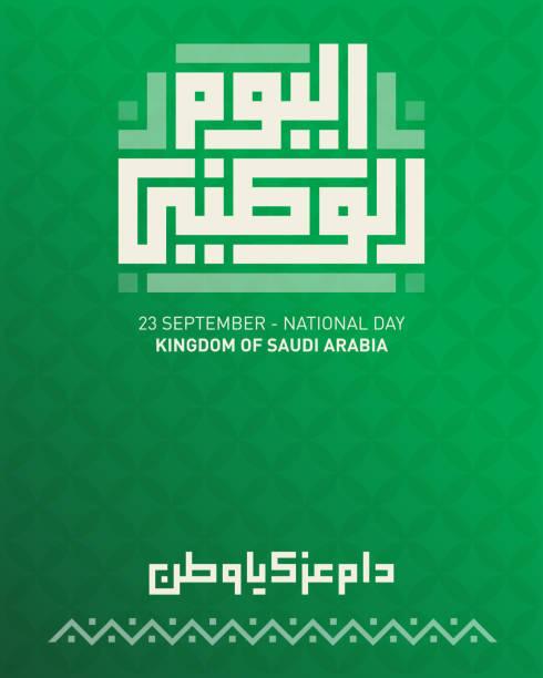 ksa ulusal günü tebrik kartı. - saudi national day stock illustrations