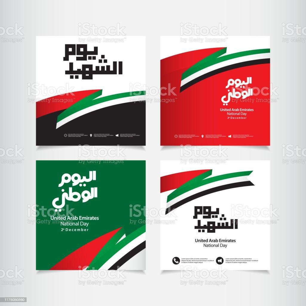 아랍 에미리트 국가 일 현대 디자인 템플릿입니다. 웹 배너 또는 인쇄용으로 디자인합니다. - 로열티 프리 0명 벡터 아트