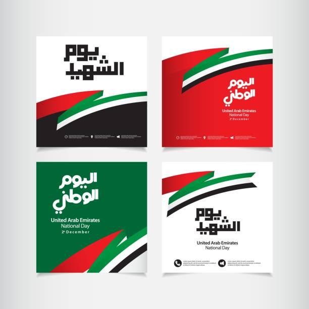 아랍 에미리트 국가 일 현대 디자인 템플릿입니다. 웹 배너 또는 인쇄용으로 디자인합니다. - uae flag stock illustrations