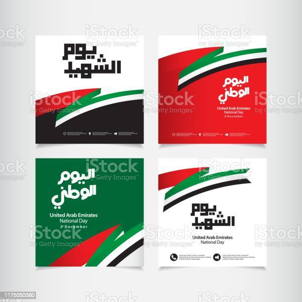 아랍 에미리트 국가 일 현대 디자인 템플릿입니다 웹 배너 또는 인쇄용으로 디자인합니다 0명에 대한 스톡 벡터 아트 및 기타 이미지
