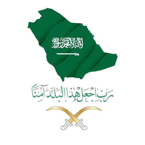 suudi arabistan milli günü sloganlar tebrik. tercüme: tanrım, izin bu ülke güvenli ve kurtardı. - saudi national day stock illustrations
