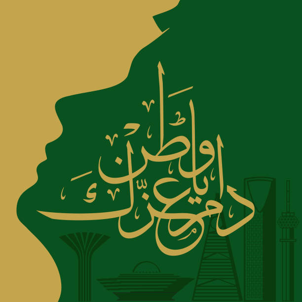 national day of saudi arabia kingdom. calligraphy in arabic - saudi national day stock illustrations