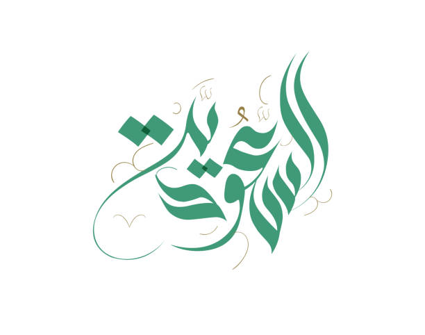 National day of Saudi Arabia Kingdom. Free hand calligraphy in Arabic type for KSA national day National day of Saudi Arabia Kingdom. Free hand calligraphy in Arabic type for KSA national day national holiday stock illustrations