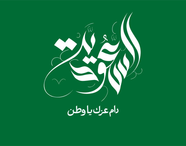 ulusal günü suudi arabistan krallığı. serbest el hat ksa milli günü için arapça türü - saudi national day stock illustrations