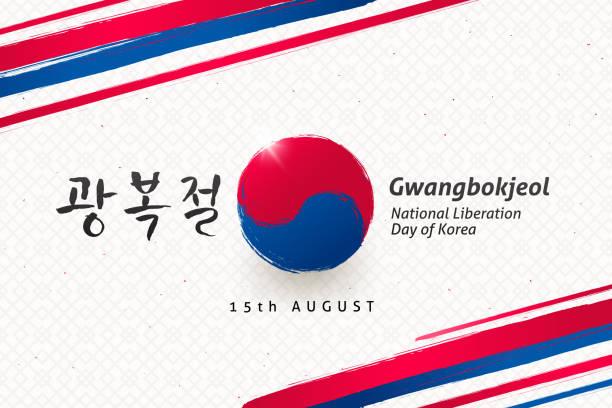 stockillustraties, clipart, cartoons en iconen met nationale dag van de bevrijding van zuid-korea. gwangbokjeol. - korea
