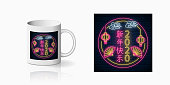 Neon happy Chinese New 2020 Year print for cup design with hieroglyphs. Asian New Year design, banner in neon style on dark brick wall background and mug mockup. Vector shiny design element