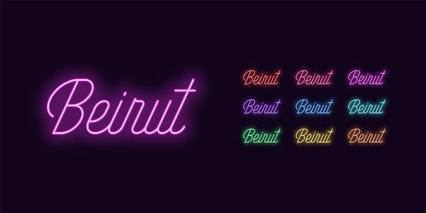 neon lettering of beirut name. neon city - beirut stock illustrations