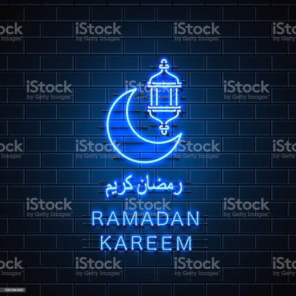 Neon Ramadan Kareem cover, Arabic holiday, template design element,...