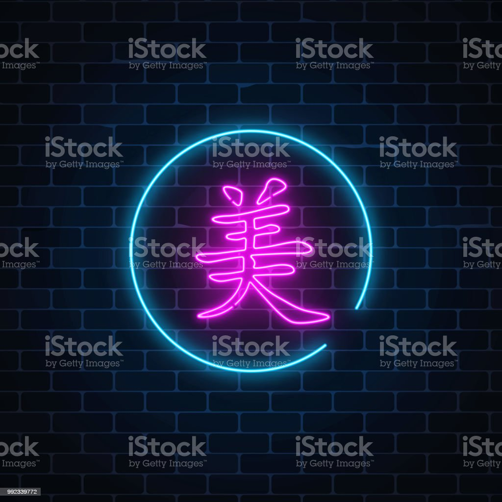 Neon Sign Of Chinese Hieroglyph Means Beauty In Circle Frame Wish