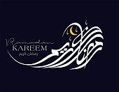 Ramadan Kareem Greeting Card. Ramadhan Mubarak. Translated: Happy & Holy Ramadan. Month of fasting for Muslims. Premium Arabic Calligraphy vector creative logo concept for ramadan in arabic type.