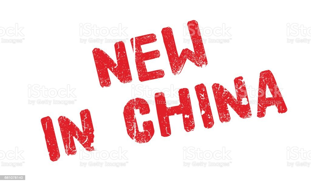 New In China rubber stamp royalty-free new in china rubber stamp stock vector art & more images of china - east asia