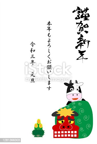 Material for 2021 New Year's cards. A cow dances a lion dance, a traditional Japanese New Year's event. The meaning of the Japanese text is Happy new year and this year as well.