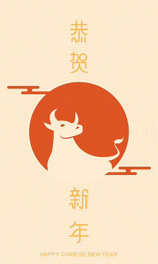 2021, 2021 new year, abstract, animals, background, banner, blessing, bull, card, cartoon, celebrate, celebration, china, chinese, chinese new year, cloud, colorful, composition, cover, cow, decoration, decorative, design, festival, geometric, graphic, gr