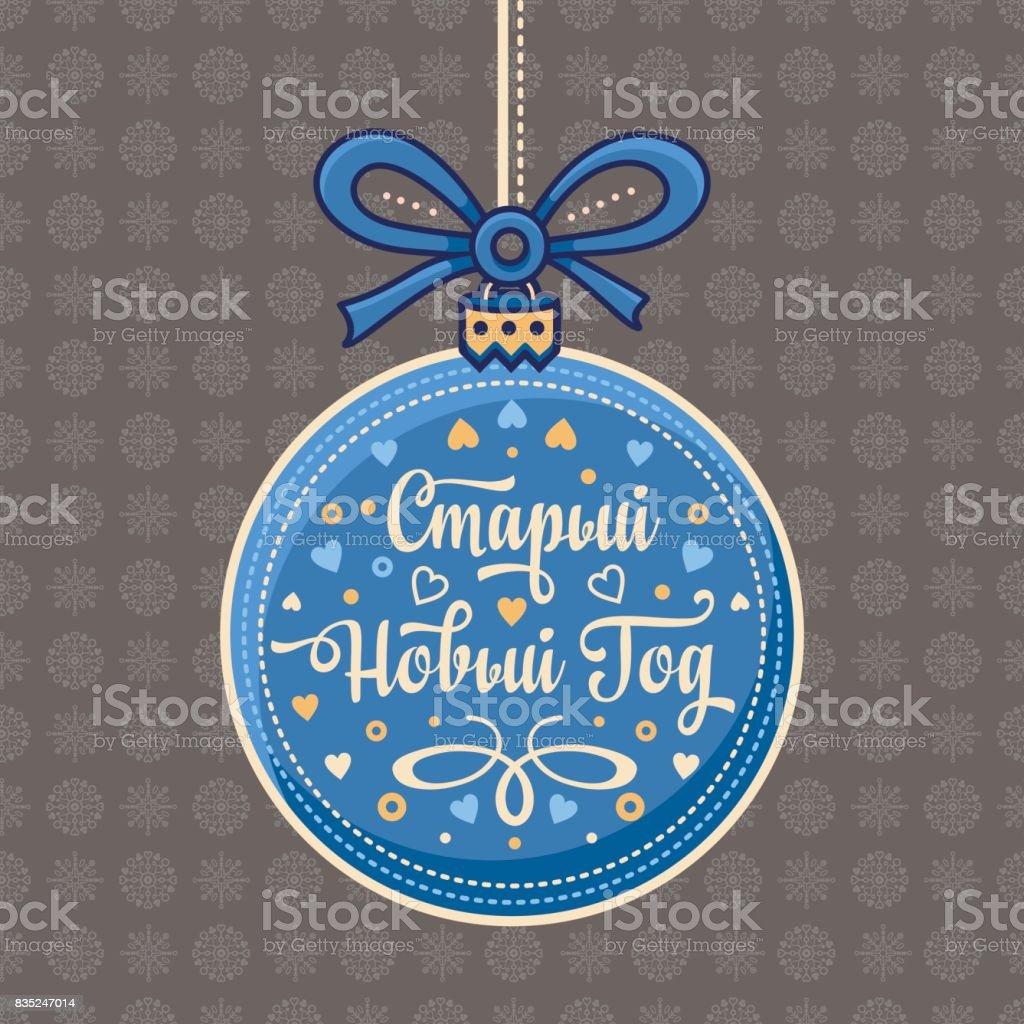 Ilustración De Fondo De Año Nuevo Frase En La Lengua Rusa