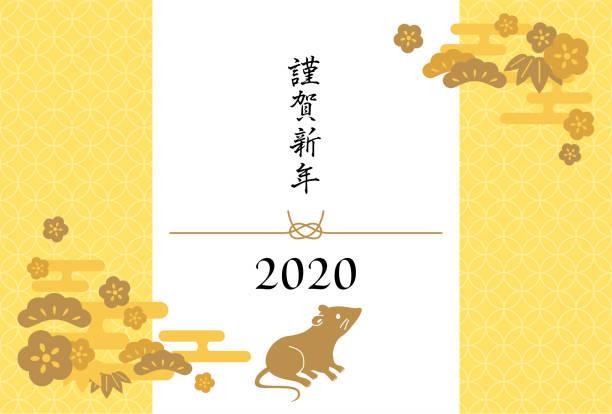 年賀状 2020 - 正月点のイラスト素材/クリップアート素材/マンガ素材/アイコン素材