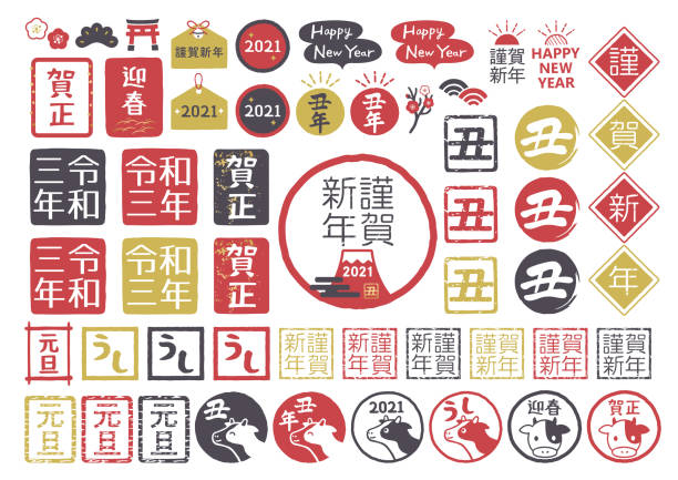 """2021 New Year card design. It is written in Japanese as """"Happy new year,"""" """"3rd year of Reiwa,""""  """"New Year's day,"""" """"Year Of The Ox,"""" """"cattle,"""" . 2021 New Year card design. It is written in Japanese as """"Happy new year,"""" """"3rd year of Reiwa,""""  """"New Year's day,"""" """"Year Of The Ox,"""" """"cattle,"""" . new years day stock illustrations"""