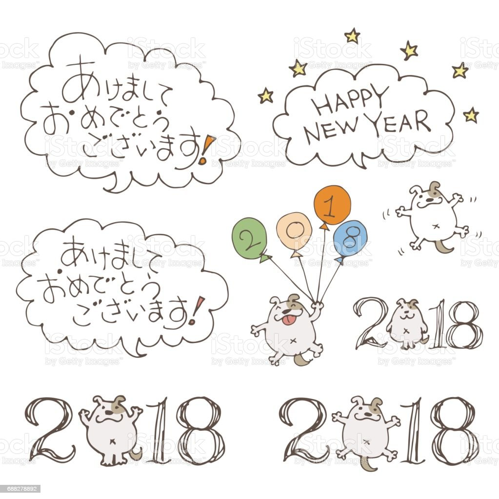 2018 New Year Card Elements Dogs And Greeting Words Stock Vector Art ...