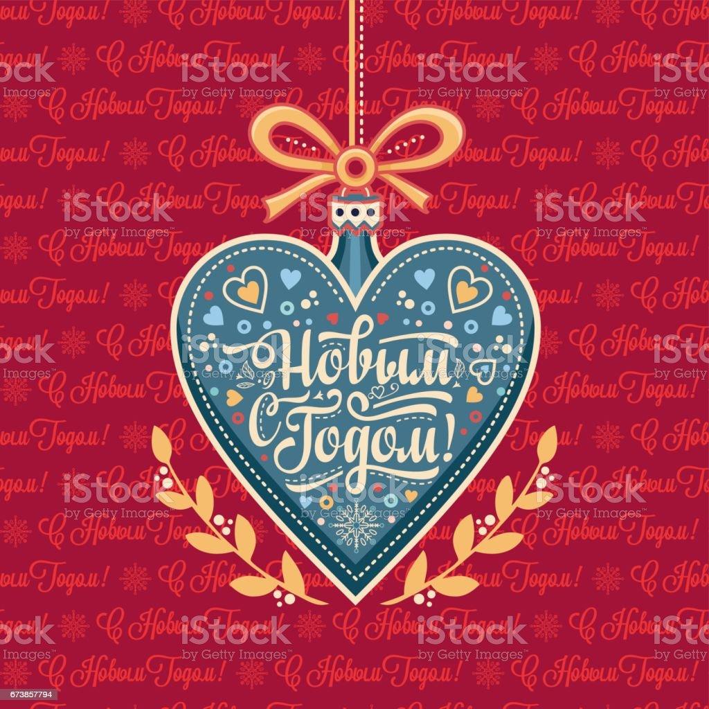 Carte de nouvel an. Vacances décorées de couleurs vives. carte de nouvel an vacances décorées de couleurs vives – cliparts vectoriels et plus d'images de affaires libre de droits