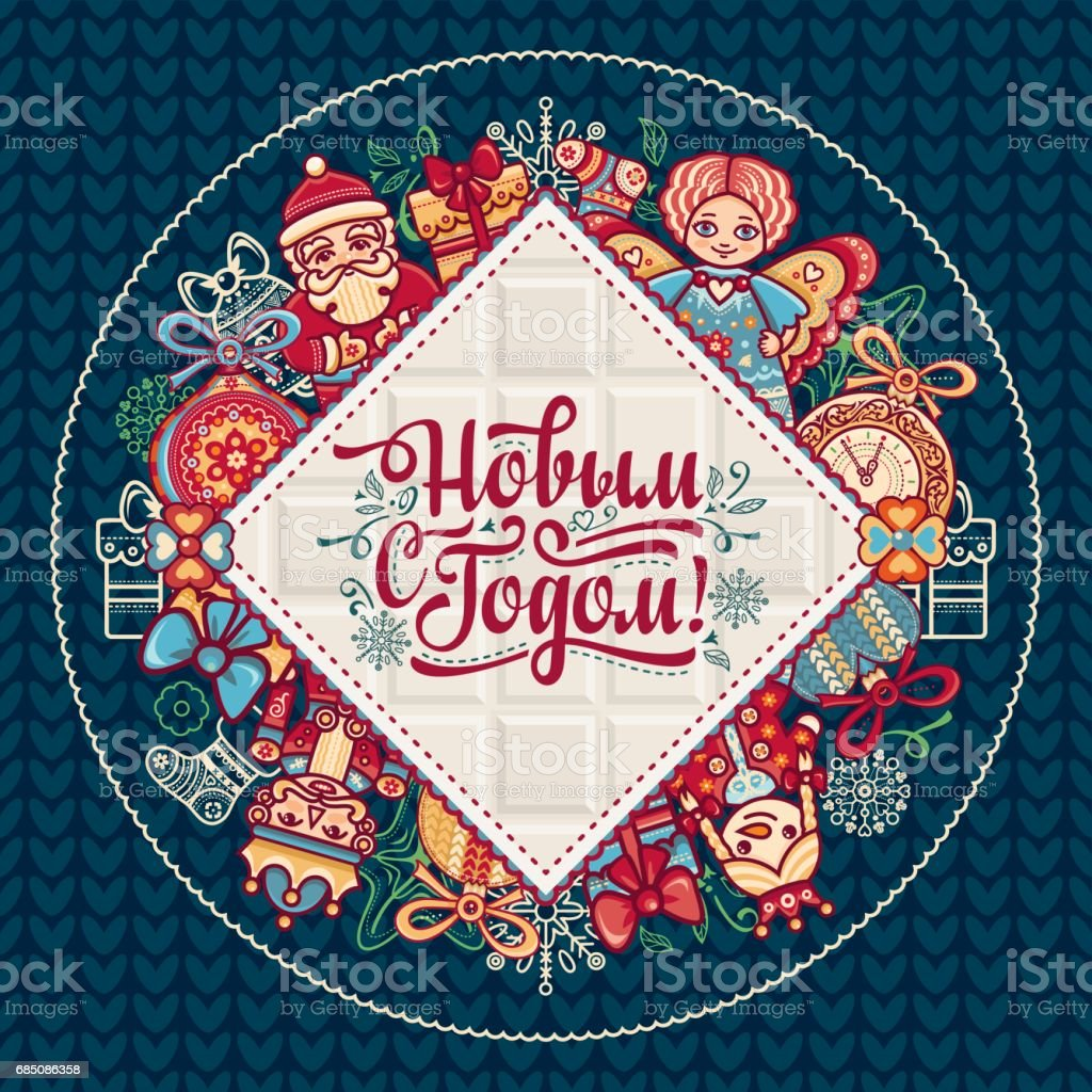 New Year card. Holiday colorful decor. royalty-free new year card holiday colorful decor stock vector art & more images of art