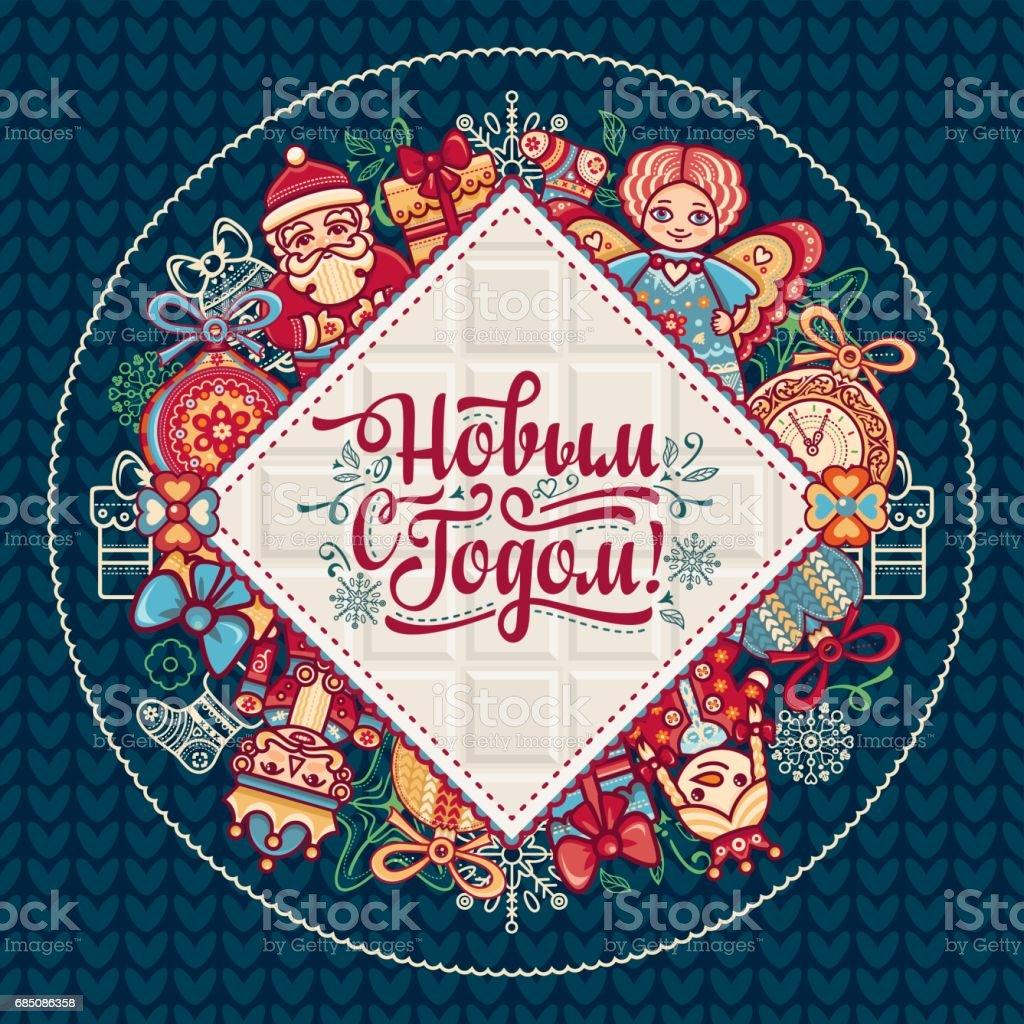 Tarjeta de año nuevo. Decoración colorida fiesta. ilustración de tarjeta de año nuevo decoración colorida fiesta y más banco de imágenes de acontecimiento libre de derechos