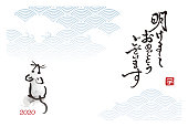 "New year card, mouse, rat,  Japanese ink painting for year 2020 / translation of Japanese ""Happy New Year"""