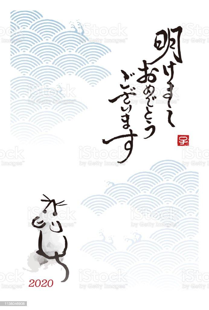 Yeni Yil Karti Fare Sican Yil 2020 Icin Japon Murekkep Boyama Stok
